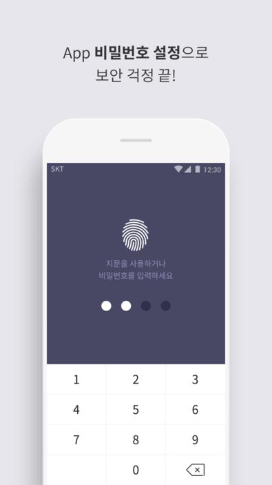 App 비밀번호 설정으로 보안 걱정 끝!