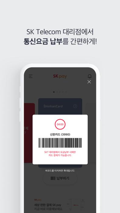SK Telecom 대리점에서 통신요금 납부를 간편하게!