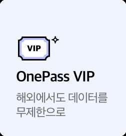 OnePass VIP / 해외에서도 데이터를 무제한으로
