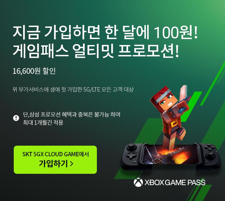 """""""지금 가입하면 한달에 100원 게임패스 얼티밋 프로모션 16,600원 할인 위 부가서비스에 생애 첫 가입한 5G/LTE 모든 고객대상 단, 삼성 프로모션 혜택과 중복은 불가능 하며 최대 1개월간 적용 SKT 5GX CLOUD GAME에서 가입하기"""""""
