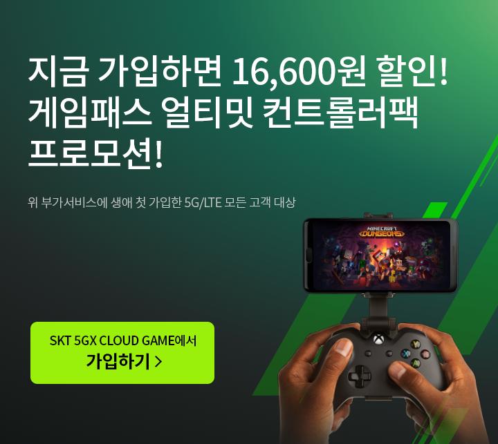 """""""지금 가입하면 16,600원 할인! 게임패스 얼티밋 컨트롤러팩 프로모션 윈 부가서비스에 생애 첫 가입한 5G/LTE 고객 대상 SKT 5GX CLOUD GAME에서 가입하기"""""""