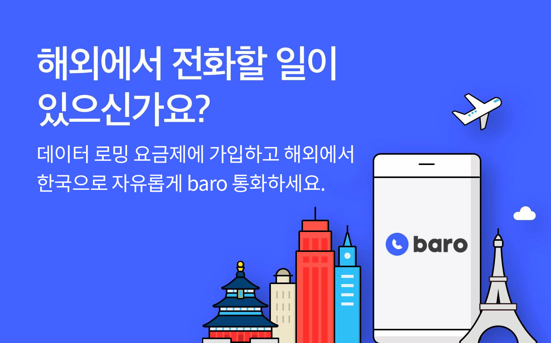 해외에서 전화할 일이 있으신가요? 데이터 로밍 요금제에 가입하고 해외에서 한국으로 자유롭게 baro 통화하세요. 자세히보기