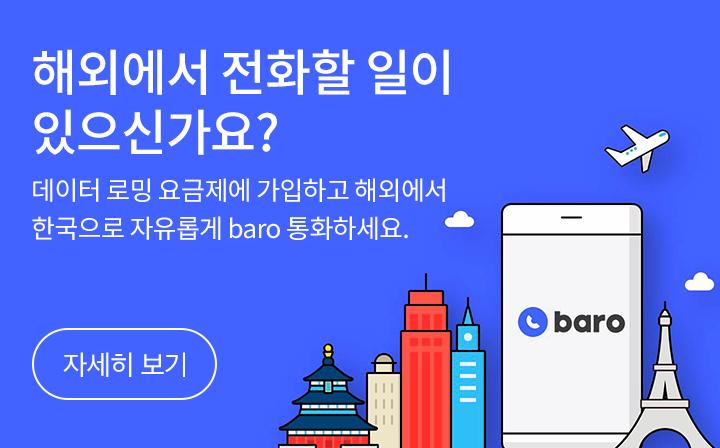 해외에서 전화할 일이 있으신가요? / 데이터 로밍 요금제에 가입하고 해외에서 한국으로 자유롭게 baro 통화하세요. baro 통화 자세히 보기