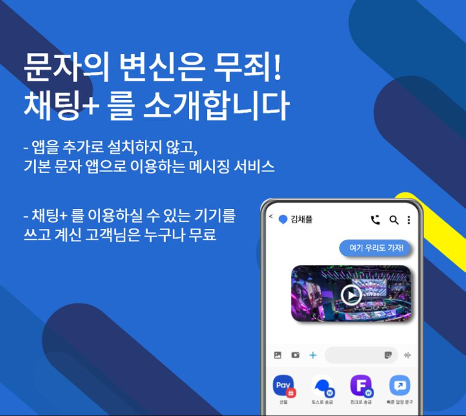 문자의 변신은 무죄! 진화된 메시지 채팅플러스를 소개합니다. 앱을 추가로 설치하지 않고, 기본 문자 앱으로 이용하는 메시징 서비스, 채팅 플러스를 이용하실 수 있는 기기를 쓰고 계신 고객님은 누구나 무료