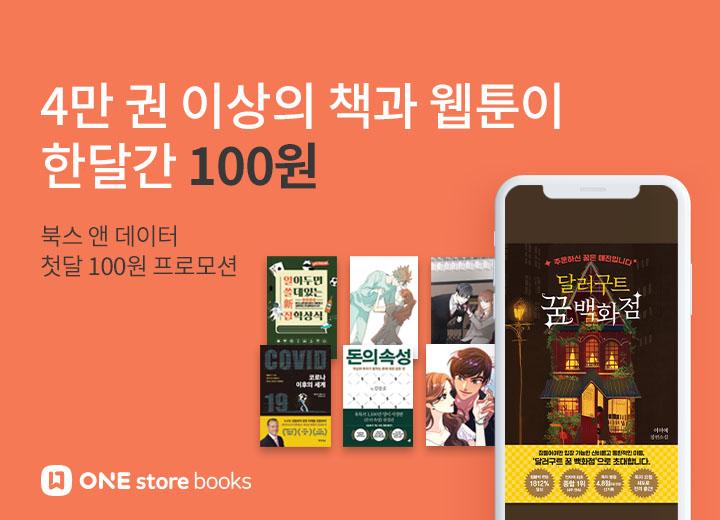4만권 이상의 책과 웹툰이 한 달간 100원 북스 앤 데이터 첫달 100원 프로모션