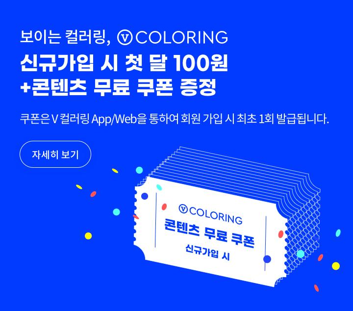 보이는 컬러링, V COLORING 신규가입 시 첫 달 100원. + 콘텐츠 무료 쿠폰 증정 쿠폰은 V컬러링 App/Web을 통하여 회원 가입 시 최초 1최 발급됩니다. V COLORING 콘텐츠 무료 쿠폰 신규가입 시 자세히 보기