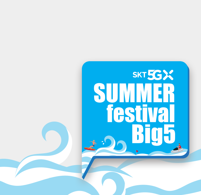 Summer Festival 이미지