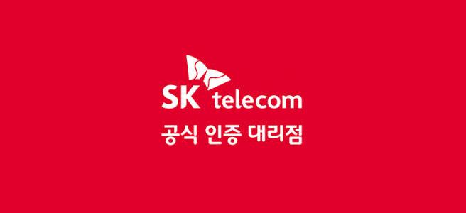 SK텔레콤 공식 인증마크