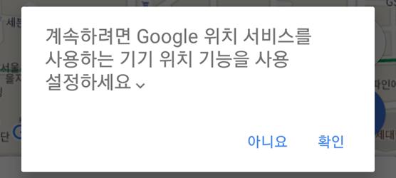 계속하려면 Google 위치 서비스를 사용하는 기기 위치 기능을 사용 설정하세요. 아니요 확인
