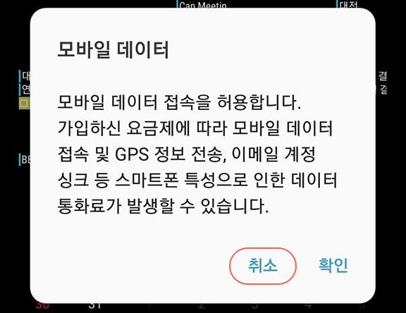 모바일 데이터 접속을 허용합니다. 가입하신 요금제에 따라 모바일 데이터 접속 및 GPS 정보 전송, 이메일 계정 싱크 등 스마트폰 특성으로 인한 데이터 통화료가 발생할 수 있습니다. 취소 확인