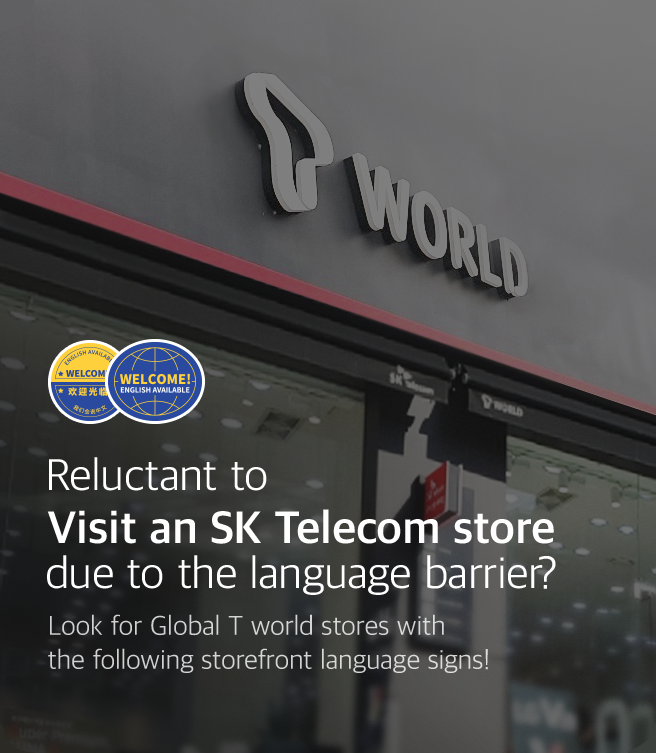 Reluctant to Visit an SK Telecom store                                                     due to the language barrier? Look for Global T world stores with the following storefront language signs!