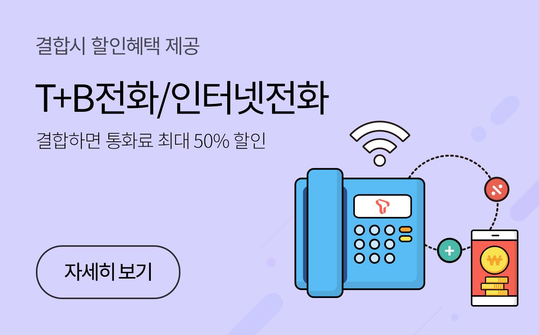 결합시 할인혜택 제공 T+B전화/인터넷전화 - 결합하면 통화료 최대 50% 할인 / 자세히보기