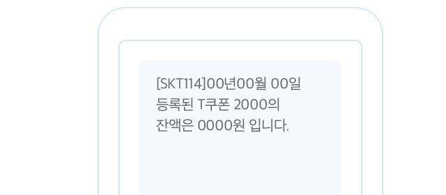 [SKT114]00년00월00일 등록된 T쿠폰 2000의 잔액은 0000원입니다.