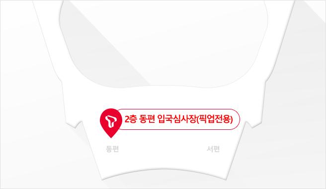 인천공항 2터미널 동편 입국 심사장 내 SK텔레콤 로밍센터