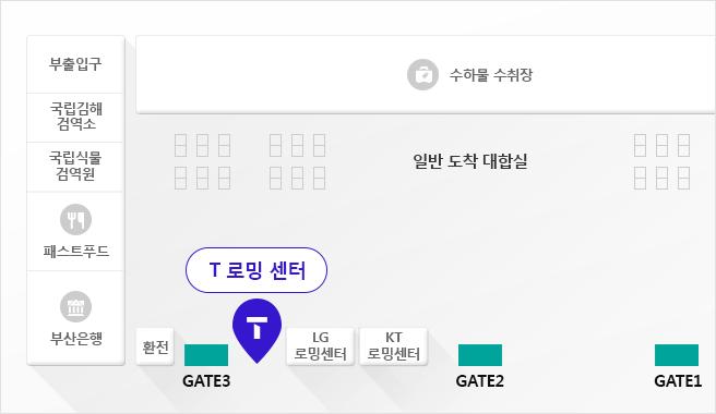 김해공항 1층 국제선 청사 T로밍센터 위치