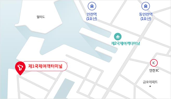 인천항 제1국제여객터미널 위치