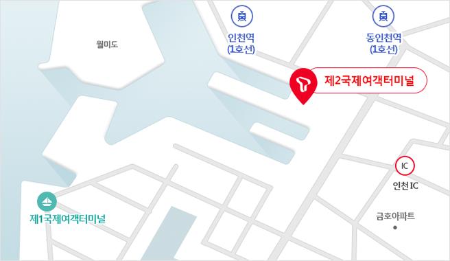 인천항 제2국제여객터미널 위치