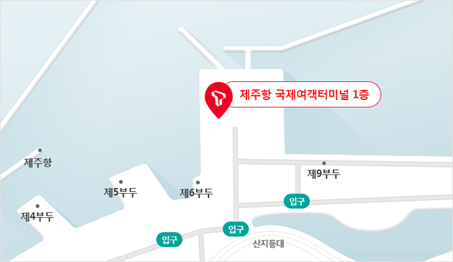 제주신항 국제 여객터미널 1층 T로밍센터 위치