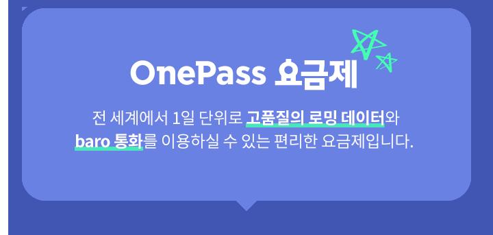 baro OnePass 요금제. 전 세계에서 1일 단위로 고품질의 로밍 데이터와 baro 통화를 이용하실 수 있는 편리한 요금제입니다.