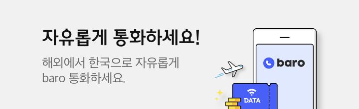 자유롭게 통화하세요! 해외에서 한국으로 자유롭게 baro 통화하세요