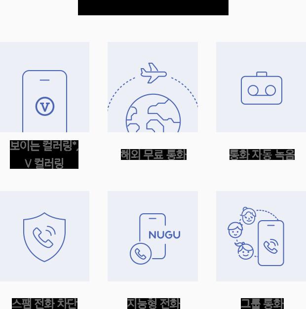 T전화 이런점이 좋아요! - 보이는 컬러링, V 컬러링, 해외 무료 통화, 통화 자동 녹음, 스팸 전화 차단, 지능형 전화, 그룹통화