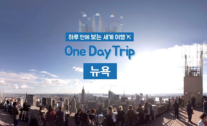 하루만에 보는 세계여행 VR투어 - 뉴욕