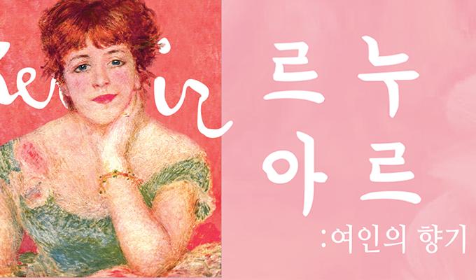 VR 전시회 포스터 - 르누아르 여인의 향기
