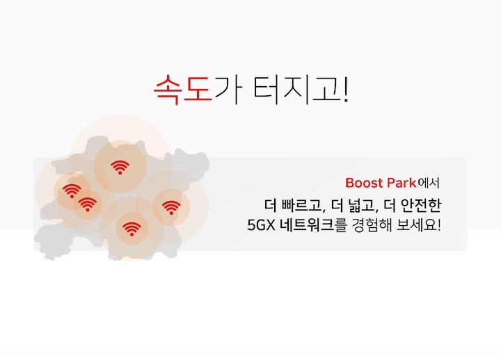 속도가 터지고! Boost Park 에서 더 빠르고, 더 넓고, 더 안전한 5GX 네트워크를 경험해 보세요!