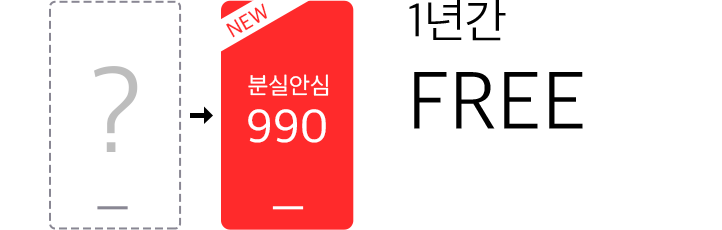 분실안심 990 1년간 FREE