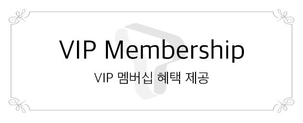 VIP 멤버십 혜택 제공