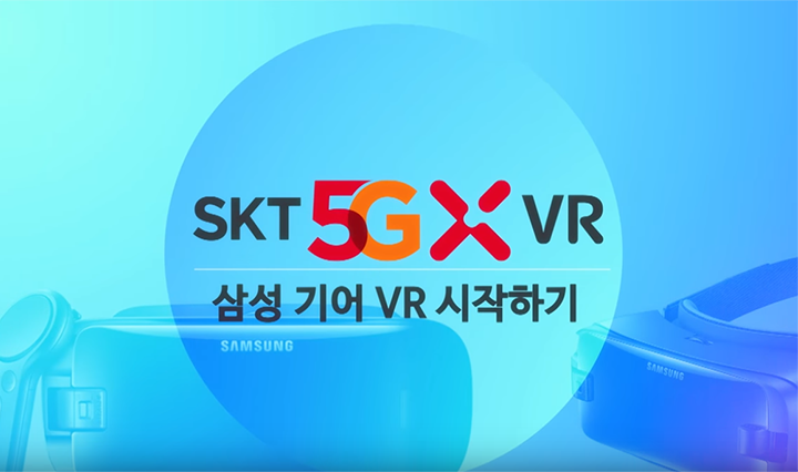 삼성 기어 VR 시작하기