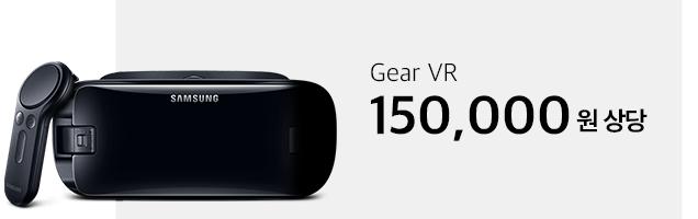 Gear VR 150,000원 상당