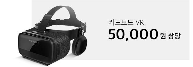 카드보드 VR 50,000원 상당