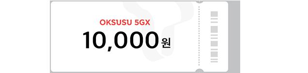 oksusu 5GX 10,000원